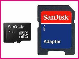 世界シェアNo.1 SDアダプタ付 microSDHC8GB SanDisk Class4