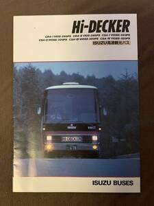 Hi-DECKER ISUZU 高速観光バス カタログパンフレット