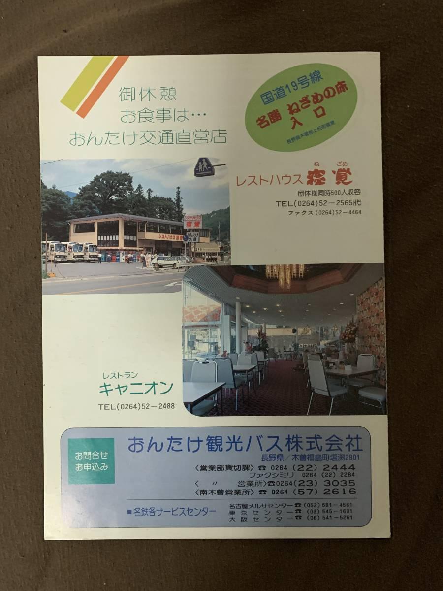 おんたけ観光バス株式会社 カタログパンフレット