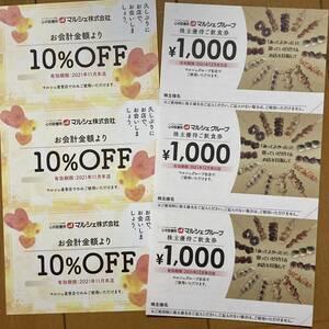 マルシェグループ 株主優待 1000円3枚 +α 八剣伝