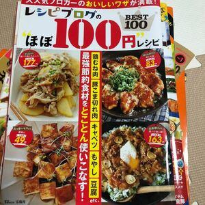 """レシピブログの""""ほぼ100円レシピBEST100/レシピ"""