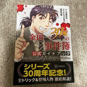 金田一37歳の事件簿 公式ガイドブック 天樹征丸 さとうふみや イブニングKC【初版帯付】