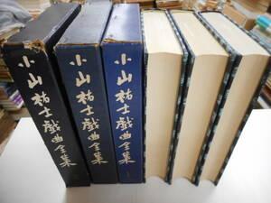 平木祐士戯曲全集 1~3巻 三冊  全四冊の内