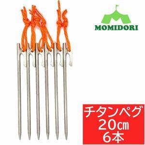 MOMIDORIチタンペグ 夜光固定ロープ付き 20cm 6本セット