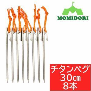 MOMIDORIチタンペグ 夜光固定ロープ付き  30cm 8本セット
