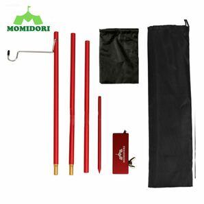 MOMIDORI 2way 超軽量ランタンスタンド ランタンポール キャンプ用品