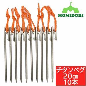 MOMIDORIチタンペグ 夜光固定ロープ付き  20cm 10本セット