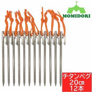 MOMIDORIチタンペグ 夜光固定ロープ付き  20cm 12本セット