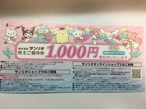 サンリオ Sanrio 株主優待 お買物券 1000円