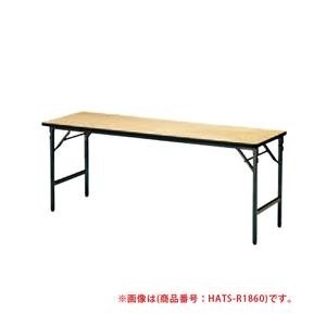 【法人限定】 折り畳みテーブル 飲み会 結婚式 披露宴 HATS-R1845