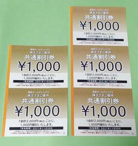 【即決】 西武HD 株主優待 共通割引券5枚 レストラン・ゴルフ・ウエディング割引券セット 送料込