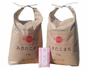 精米10㎏ 新米【精米】 秋田県産 農家直送 白米あきたこまち 子どもに食べさせたいお米[