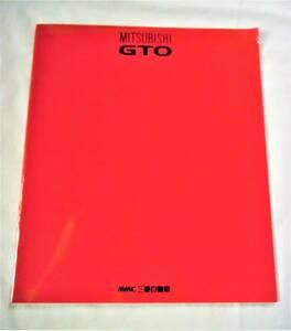 絶版 車 カタログ MITSUBISI GTO 三菱自動車 MMC  送料込 写真満載!  全20ページ パンフレット