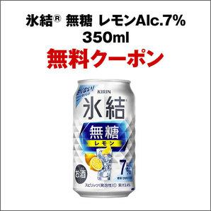6個 セブンイレブン 氷結(R)レモン 350ml 無料引換券 クーポン