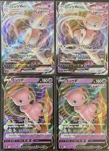 ★ ポケモンカードゲーム ポケカ s8 039/100 RR ミュウV / 040/100 RRR ミュウVMAX 4枚セット