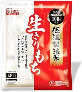 生きりもち 低温製法米 切り餅 アイリスオーヤマ cNFGa 個包装 【切餅】 国産 1.8㎏ 1.8kg