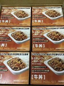売切れ近 お勧め商品 牛丼 12食分 レスキューフーズ一 超美味 夕食 キャンプ 大丈夫 おかず 遠洋漁業 釣り 送料安い