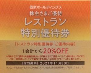 ■西武 株主優待券 レストラン特別優待券20%OFF+10%OFF券 送料無料[自己紹介必読]