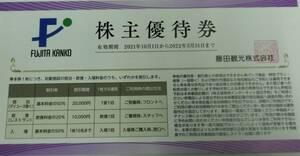 ■藤田観光 株主優待券 2枚 送料無料[自己紹介必読]■