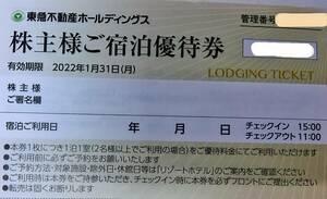 ■東急不動産 株主 宿泊優待券 送料無料[自己紹介必読]■