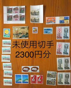 未使用 切手 2300円分
