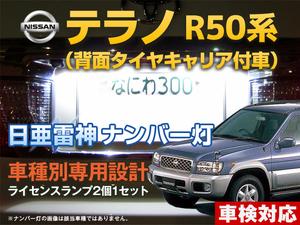 車種別専用設計 3連増発仕様 日亜 雷神 LED ナンバー灯 テラノ(背面タイヤキャリア付き車)R50系 2個1セット ニッサン ホワイト