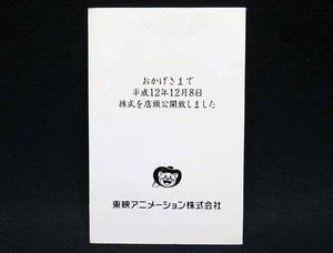 未使用 東映アニメーション 株式公開記念 クオカード×2 パスネット 平成12年12月8日