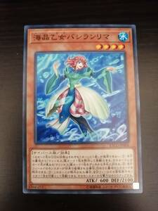 海晶乙女バシランリマ 遊戯王