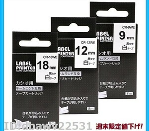 新品!即決◆色白地に黒文字 Airmall ネームランドテープ 9mm 12mm 18mm ラベルライター テM2SPKSD