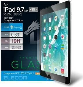 エレコム iPad 9.7インチ・Pro 9.7 (2016/2017/2018/iPad Air / Air 2) 強化ガラスフィルム ドラゴントレイル 液晶保護 584 匿名配送