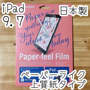 エレコム iPad 9.7インチ・Pro 9.7 (2016/2017/2018) ペーパーライクフィルム 液晶保護 シール アンチグレア 反射防止 上質紙 642 匿名