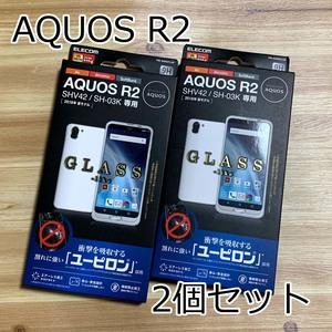 2個セット☆エレコム AQUOS R2 SHV42 SH-03K 706SH ガラスライクフィルム 割れに強いユーピロン素材 耐衝撃 液晶保護フィルム 505 匿名配送