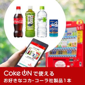 Coke ON ドリンクチケット(お好きな コカ・コーラ社 製品 1 本)