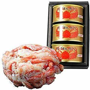 新品☆PL125グラム (xAY-R01) お中元 紅ずわいがに赤身脚肉缶詰 (125g) 3缶入【高級ギフト箱入】