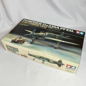 NN0606 077 未開封 TAMIYA タミヤ ドルニエ Do335A プファイル 戦闘機 プラモデル プラモ 1/48 スケール 1円スタート