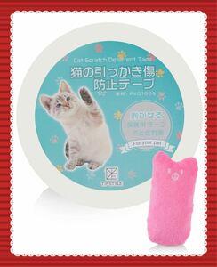 爪とぎ防止シート 猫 壁紙 保護シート おもちゃ 2点セット (45cm×3m)
