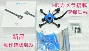 【新品】★BETAFPV HX115 HD★3インチドローン★200g以下★Futaba S-FHSS★