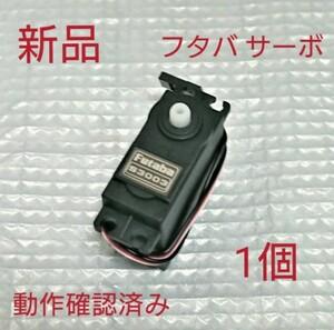 【新品】フタバ サーボ S3003★動作確認済み★1個