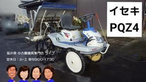 イセキ 田植機 PQZ4-UVS 4条植え リコイル ガソリン 動画あり