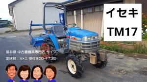 イセキ トラクター TM17F-UP 17馬力 動画あり