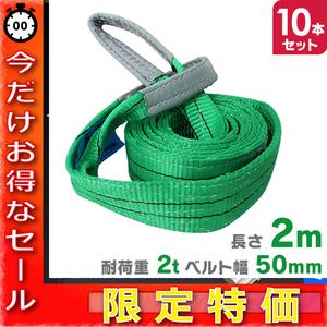 [ now only!] sling belt 2m width 50mm load 2000kg nylon sling load hanging belt hanging weight up rope traction belt transportation 10 pcs set