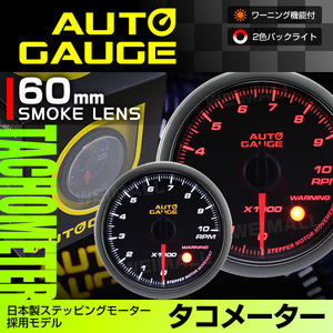 auto gauge tachometer made in Japan motor 60mm smoked lens 2 color backlight warning function noise less new auto gauge [430]