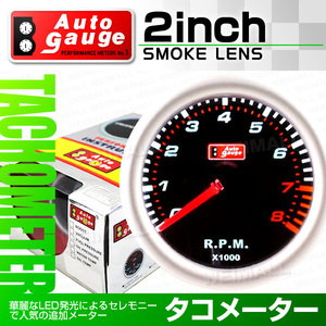 auto gauge tachometer 2 -inch smoked lens additional meter Black Face white LED rotation number Switzerland made motor specification