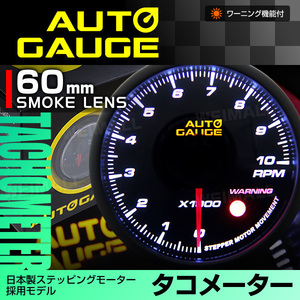 new auto gauge tachometer 60mm made in Japan motor specification quiet sound warning function rotation number white LED noise less smoked lens [360]