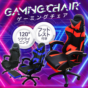 【数量限定セール】ゲーミングチェア フットレスト付き 120度リクライニング チェア オフィスチェア レザー 椅子 疲れにくい テレワークに