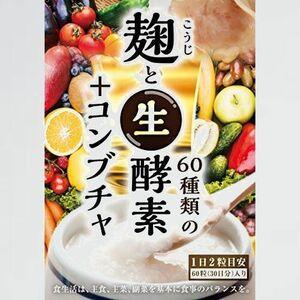 未使用 新品 サラシア 麹と60種類の生酵素とコンブチャ C-CW 一か月分