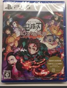 PS5 鬼滅の刃 ヒノカミ血風譚 新品未開封