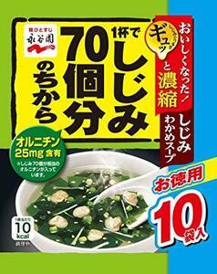 永谷園 1杯でしじみ70個分のちから しじみわかめスープ 10袋入×5個