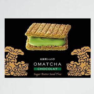新品 未使用 お抹茶ショコラ シュガ-バタ-サンドの木 T-S4 お買得パック 銀のぶどう 10個入 【名古屋地区限定】