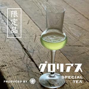 GLAY HISASHI 相席食堂 即完売品煎茶「グロリアス」8月製造分グロリアス煎茶と空気急須セット